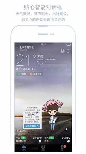 小米天气app