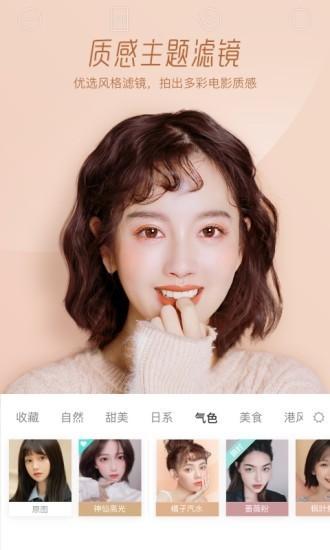 Faceu激萌官方安卓版下载