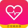 恋爱辅助器app v2.08