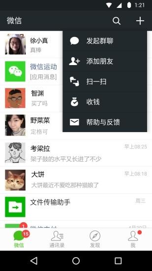 微信分身版安卓版