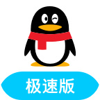 QQ极速版下载 v4.0
