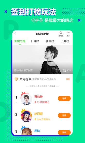 韩国艺人都用的爱奇艺泡泡圈app下载