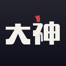网易大神 v2.12