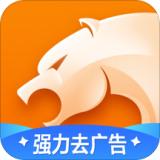 猎豹浏览器官网下载
