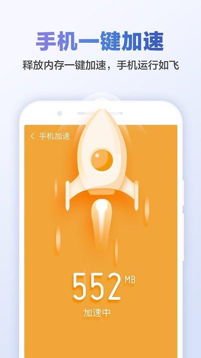 猎豹清理大师 最新安卓版v6.18.1