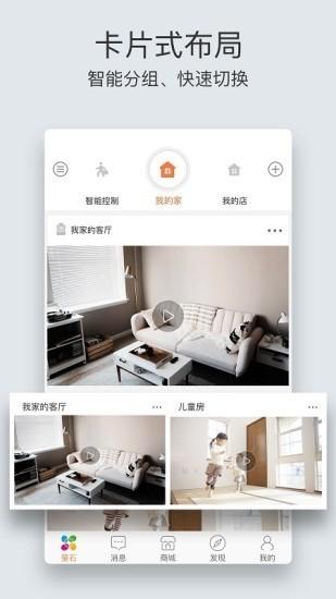 萤石云app