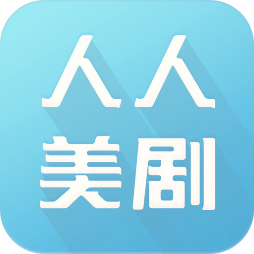 人人美剧app