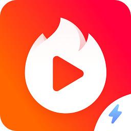 火山小视频极速版