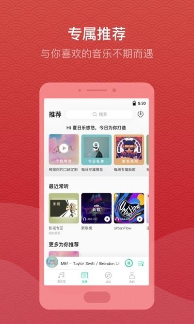 QQ音乐下载最新官方下载