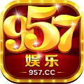 957娱乐app官方版