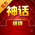 神话棋牌官方网站下载最新版