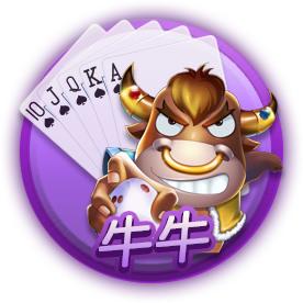 牛牛单机游戏