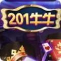201牛牛