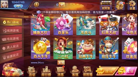 24棋牌app苹果版