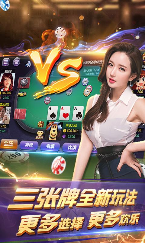 所谓娱乐棋牌手游app下载