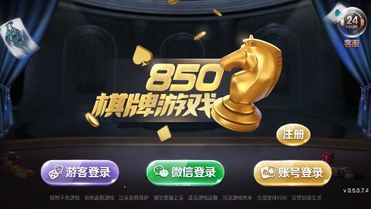850土豪版游戏下载