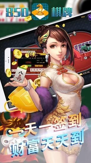 850游戏最新官网版下载