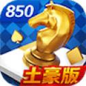 土豪版新版850游戏