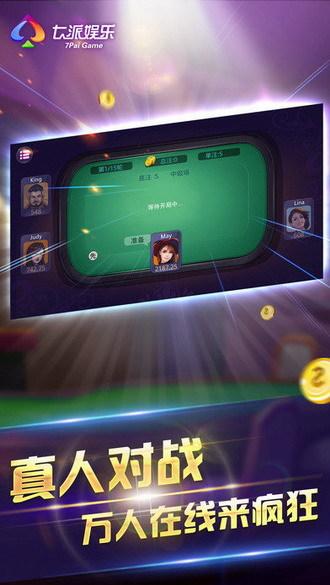 七派娱乐棋牌手机版