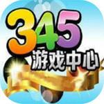 345游戏大厅官网版