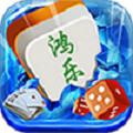 鸿乐棋牌官方网站