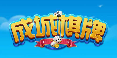 成城棋牌中心app