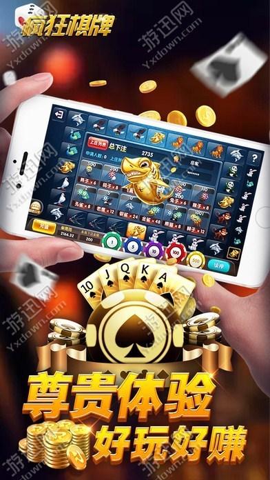 疯狂棋牌最新安卓版下载