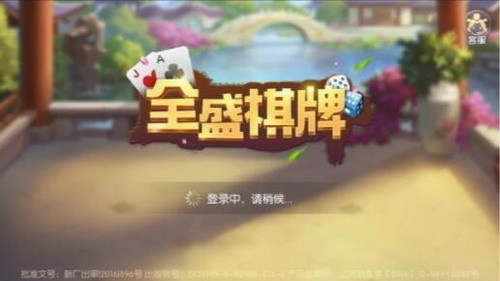 全盛棋牌69cc官网下载正版