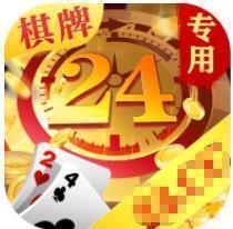 24棋牌下载送24元彩金