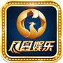 凤凰娱乐3376(真金版)手机官网app