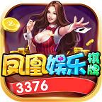 凤凰娱乐3376官方版app苹果下载