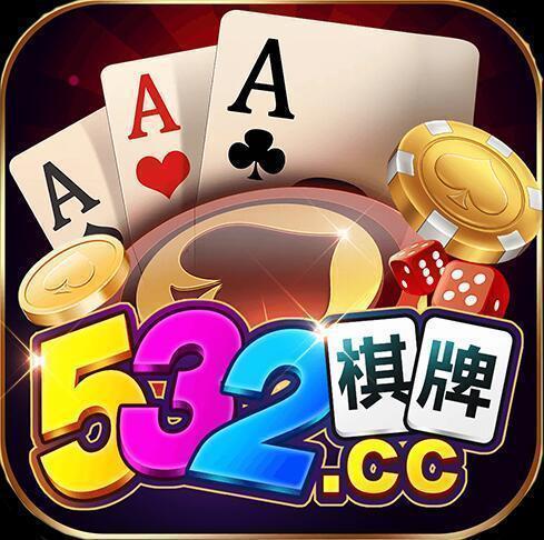 532棋牌官方最新版