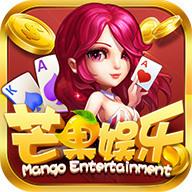 芒果娱乐app