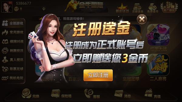金牛棋牌7997游戏官网版下载