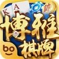 博雅棋牌安卓版 1.6.9