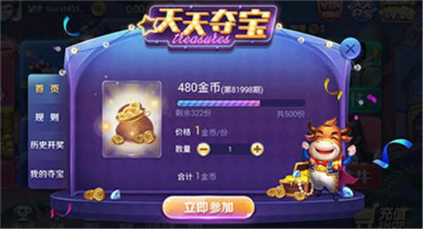 大富翁棋牌app下载