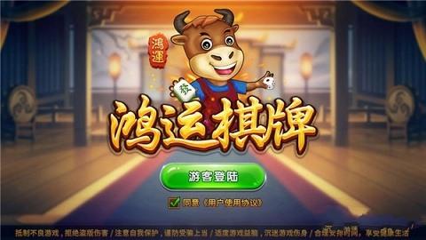 鸿运棋牌官网最新版安装下载v1.0