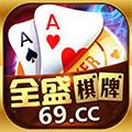 全盛棋牌69cc官网正版 1.6.4