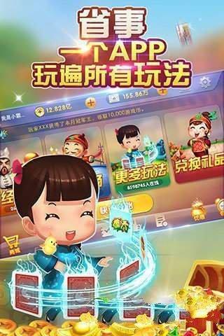 皇马棋牌电玩手机版下载