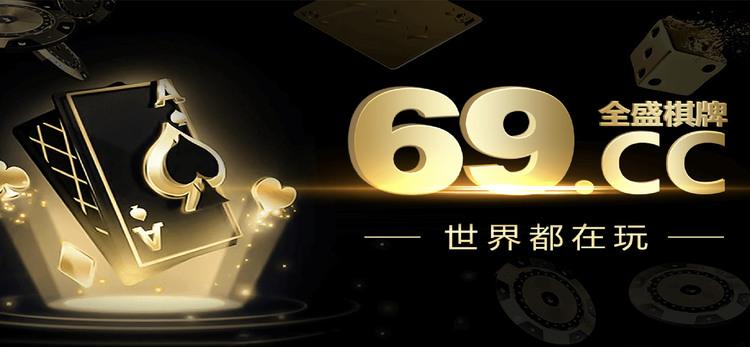 全盛棋牌69cc官网版下载