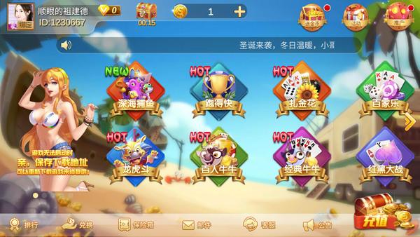 财神捕鱼棋牌娱乐app