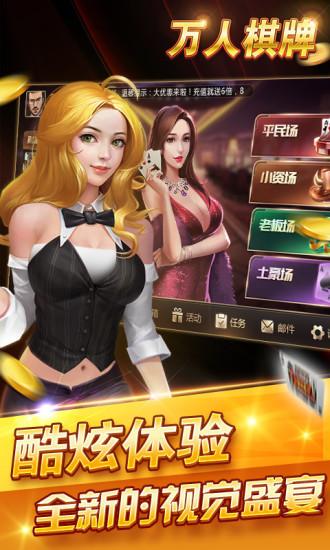 万人棋牌官方最新版下载