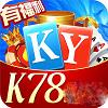 开元K78棋牌 1.2.7