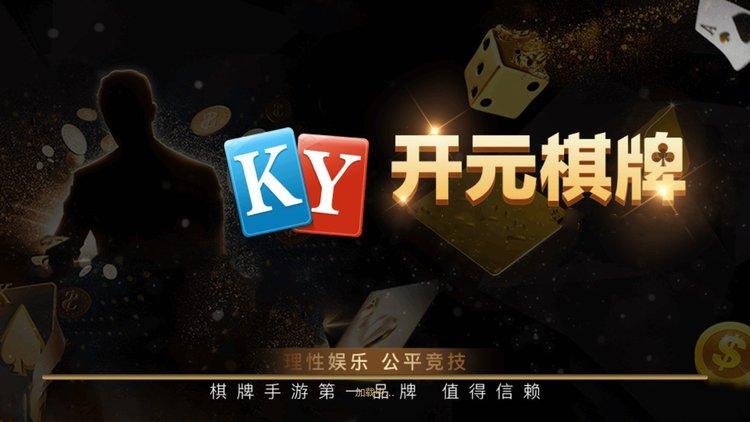 开元k78棋牌官网