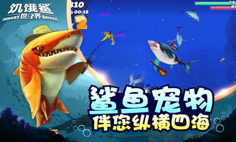 饿鲨世界破解版内购