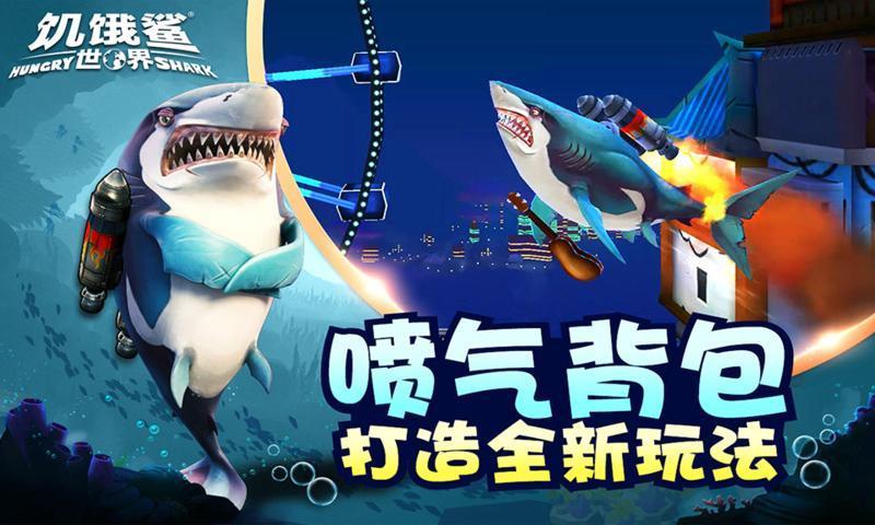 饥饿鲨世界破解版无限钻石