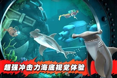 饥饿鲨进化(破解版)下载苹果