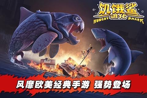 饥饿鲨进化破解版下载无限钻石版2020