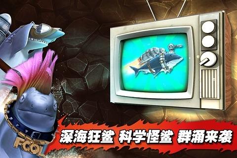 饥饿鲨进化(破解版)下载安装