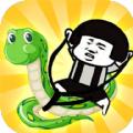 蛇皮走位游戏下载
